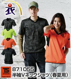 871055 半袖Vネックシャツ(春夏用)TS DESIGN(ティーエスデザイン)