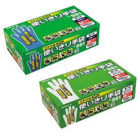 【エステー】No.981 ニトリル使い切り手袋(粉付) 1箱(100枚入り)手袋・グローブ