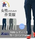 1686 レディースカーゴパンツ(秋冬用) XEBEC(ジーベック)作業服・作業着 ズボン