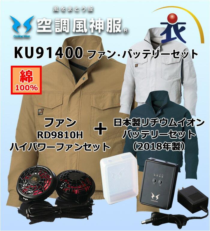 【空調風神服】KU91400 長袖ワークブルゾン 綿100%薄生地(春夏用)【ハイパワーファン・バッテリーセット】