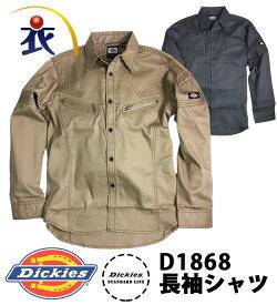 D1868長袖シャツ 春夏用 Dickies ディッキーズ 3L対応 大きいサイズ対応 作業服 作業着
