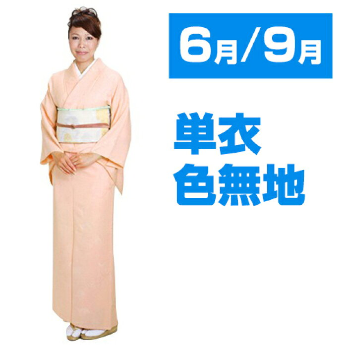 9387e2c54d76a 楽天市場  色無地 単衣 レンタル 6月・9月 夏用〔高級正絹〕 ピンク ...