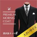モーニング レンタル フルセット 大きいサイズ 日本製高級モーニング 結婚式 貸衣装 BIGサイズ〔モーニング〕〔モーニングレンタル〕〔留袖 レンタル〕〔礼服 メンズ〕NT-02-BIG【あす楽対応】