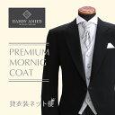 モーニング レンタル 『ハーディエイミス ベスト&タイ』日本製最高級モーニング 結婚式 貸衣装 スタイリッシュモーニ…