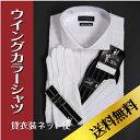 モーニング ワイシャツ ウイングカラーシャツ タキシード