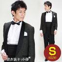 【タキシード レンタル】XS・Sサイズ/〜168cm/ブラウン 夏用 タキシード 結婚式 スーツ パーティー 宴会 二次会 フォ…