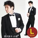 【タキシード】【スペンサー タキシード レンタル】L・XLサイズ/170cm〜182cm/黒 結婚式 スーツ 父 パーティー 宴会 …