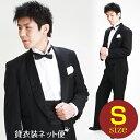 【タキシード】【スペンサー タキシード レンタル】XS・Sサイズ/〜168cm/黒 結婚式 スーツ 父 パーティー 宴会 二次会…
