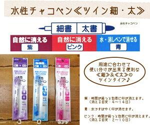 いすずおすすめのソーイング用品便利!簡単!水性チャコペン≪ツイン細・太≫【定番】
