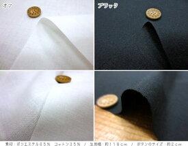 『プレシオン芯地700(布接着芯)』素材:ポリエステル65%コットン35% 生地幅:約118cm【定番】