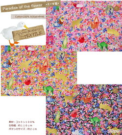 Fujiyoshi Brother's≪TEXTILE≫『Paradise of the flower≪花の楽園≫』コットン100%60サテン●生地幅:約110cm 素材:コットン100%