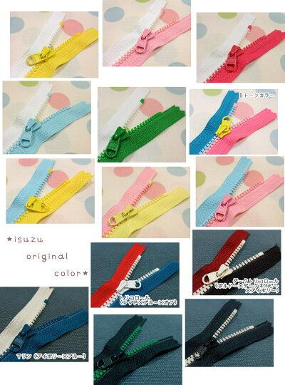 ★isuzuoriginalcolor★カラフルファスナー≪20cmビスロンファスナー≫