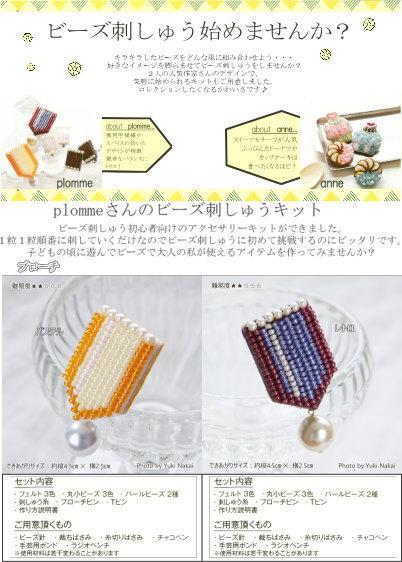 Plommeさんのビーズ刺しゅうキット『ブローチ』design by yasuko watanabe