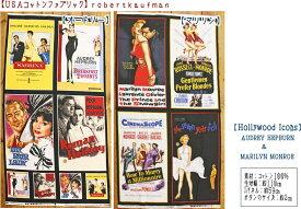 【パネル柄】『Hollywood Icons≪ハリウッドアイコンズ≫』コットン100%シーチングプリント 約59cmパネル柄●素材:コットン100% ●生地幅:約110cm
