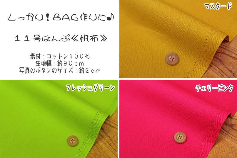 しっかり!BAG作りに♪『11号はんぷ≪帆布≫』【定番】