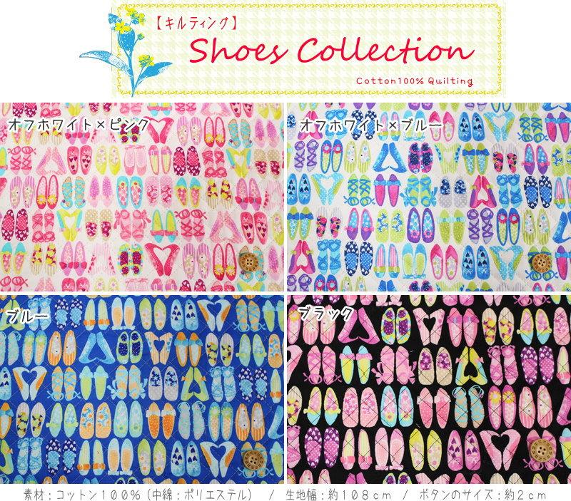 【キルティング】『Shoes Collection≪シューズコレクション≫』●素材:コットン100%(中綿ポリエステル)●生地幅:約108cm ◎