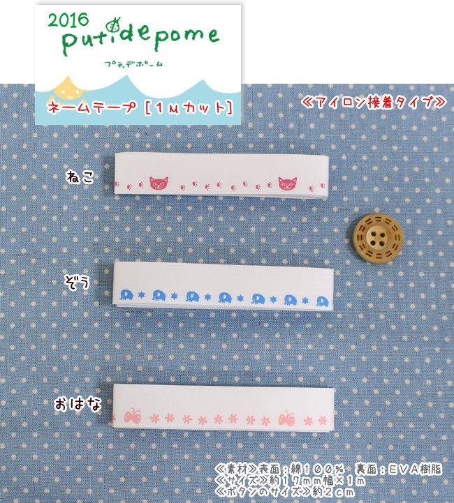 2016Puti de pome≪プティデポーム≫『ネームテープ(1mカット)』≪アイロン接着≫