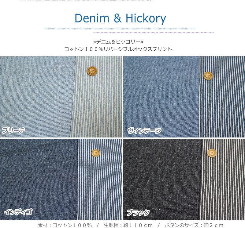 『Denim & Hickory≪デニム&ヒッコリー≫』コットン100%リバーシブルオックスプリント●素材:コットン100% ●生地幅:約110cm