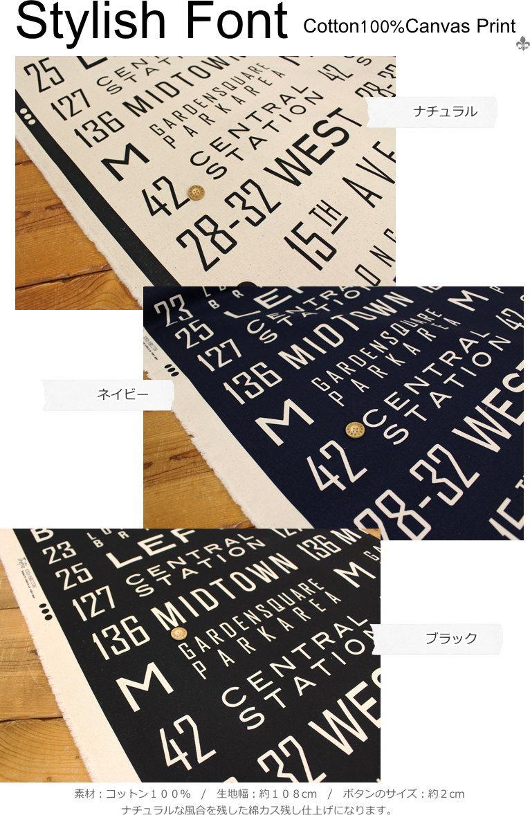 『Stylish Font≪スタイリッシュフォント≫』コットンキャンバスプリント素材:コットン100% 生地幅:約108cm