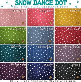 『SNOW DANCE DOT《スノーダンスドット》』コットン100%Wガーゼプリント素材:コットン100% 生地幅:約105cm
