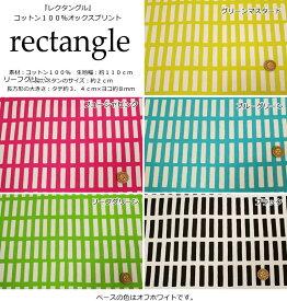 【レシピあります♪】『rectangle≪レクタングル≫』コットン100%オックスプリント●素材:コットン100% ●生地幅:約110cm北欧/モノトーン/女の子/生地/ハンドメイド/