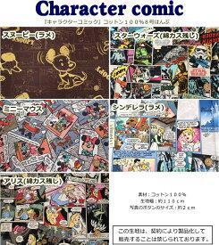 『Character comic≪キャラクターコミック≫』コットン100%8号はんぷ●素材コットン100% ●生地幅:約110cm