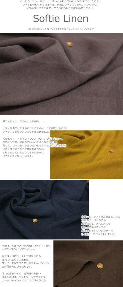 約135cmワイド幅『SoftieLinen≪ソフティーリネン≫』リネン100%トリプルスウィングワッシャー素材:リネン100%生地幅:約135cm