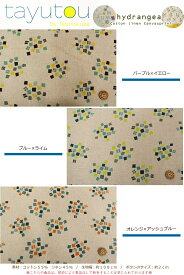 tayutou(タユトウ)『hydrangea』コットンリネンキャンバス●素材:コットン55%リネン45% ●生地幅:約108cm