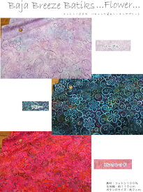 USA Fabric modaBaja Breeze Batik≪バーハー・ブリーズ・バティクス≫『Flower≪フラワー≫』コットン100%バティック染めシーチングプリント素材:コットン100% 生地幅:約110cm