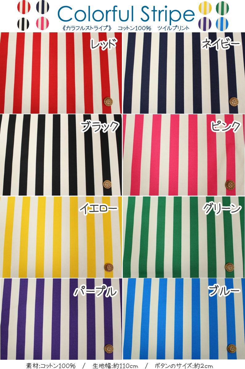 『Colorful Stripe≪カラフルストライプ≫』コットン100%ツイルプリントアイボリーベース素材:コットン100% 生地幅:約110cmシンプル/モノトーン/女の子/男の子/キッズ/綿/生地/ウェアー/小物/インテリア/ハンドメイド/手づくり/