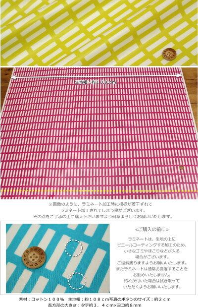 【つや消しラミネート】『rectangle《レクタングル》』(ビニールコーティング)素材:コットン100%(表:つや消しラミネート加工)生地幅:約108cm◎