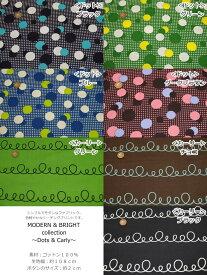 『モダン&ブライトコレクション〜ドット&カーリー〜』コットン100%シーチングプリント●素材:コットン100% ●生地幅:約108cm