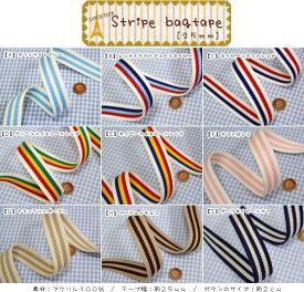 『Stripe bagtape≪ストライプバッグテープ≫』≪25mm幅≫バッグ用厚地テープ素材:アクリル100% テープ幅:約25mm