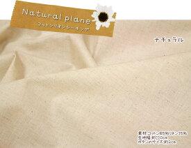 『Natural plane≪ナチュラルプレーン≫』コットンリネンシーチング素材:コットン85%リネン15% 生地幅:約110cm