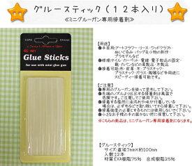 『グルースティック(12本入り)』≪ミニグルーガン専用接着剤≫