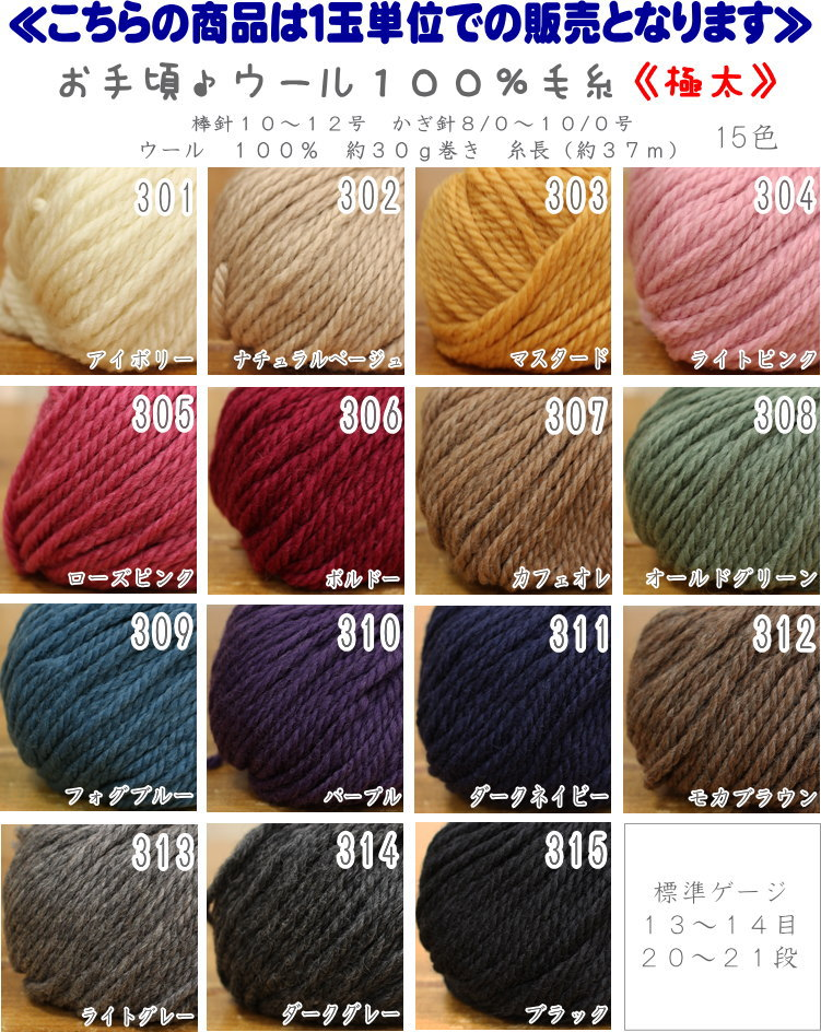 『お手頃♪ウール100%毛糸《極太》』約30g巻き 糸長(約37m)