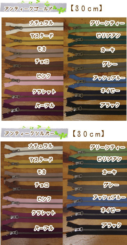 【isuzu original 】『ISZ Perfect Fastener』【ISZパーフェクトファスナー】≪30cmファスナー≫【ご希望の方にレシピあります】【定番】