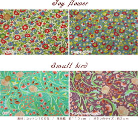 USA Fabric moda『amulet flower≪アミュレットフラワー≫』コットン100%シーチングプリント素材:コットン100% 生地幅:約110cm