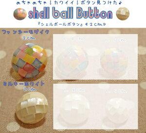 『シェルボールボタン』【2cm】