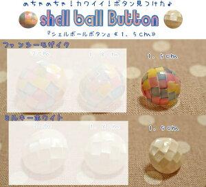 『シェルボールボタン』【1.5cm】