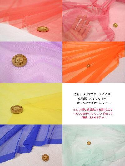 【作品見本作りました♪】『ColorfulChiffontulle≪カラフルシフォンチュール≫』【無地】●素材:ポリエステル100%●生地幅:約120cm