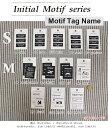 Initial Motif series≪イニシャルモチーフシリーズ≫『モチーフタグネーム』(縫い付けタイプ)