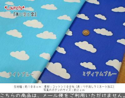 【つや消しラミネート】『青い空と雲』(ビニールコーティング)素材:コットン100%(表:つや消しラミネート加工)生地幅:約108cm