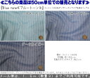 【50cm単位】『Blue tone≪ブルートーン≫』コットン100%ダンガリーストライプ先染めリップル