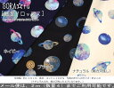 SORA☆fu『惑星ドロップス』コットン100%オックスプリント●素材:コットン100% ●生地幅:約110cm宇宙/女の子/男…
