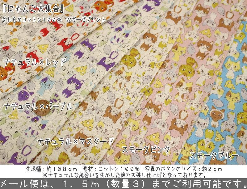 『にゃんこ大集合』コットン100%Wガーゼプリント素材:コットン100% 生地幅:約108cmねこ/キャット/ベビー/女の子/男の子/キッズ/生地/ハンドメイド/スタイ/