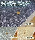 【量り売り】『保冷・保温シート』≪芯地≫