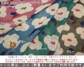 『Linen flower《リネンフラワー》』リネン100%シンプルガーゼ●素材:リネン100% ●生地幅:約110cm夏/女の子/花柄/ジレ/ストール/生地/ハンドメイド/手作り/ショール/カーテン/服/ウェアー/小物