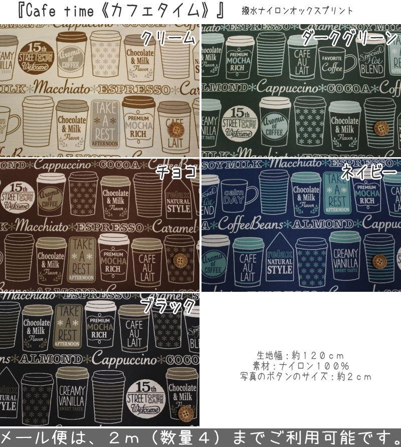 『Cafe time《カフェタイム》』撥水ナイロンオックスプリント素材:ナイロン100% 生地幅:約120cmコーヒー/生地/ハンドメイド/手作り/入園/入学/レインコート/エプロン/ランドセルカバー/シャワーカーテン/小物