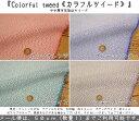 【50cm単位】『Colorful tweed《カラフルツイード》』やや厚手先染めツイード女の子/男の子/キッズ/バッグ/生地/ハン…